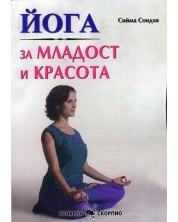 Йога за младост и красота -1