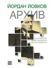 Йордан Йовков. Архив -1