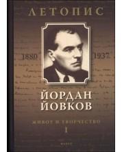 Йордан Йовков (1880-1937). Летопис на неговия живот и творчество - том 1