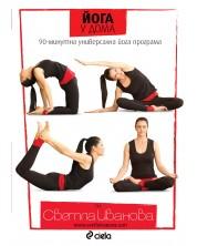 Йога у дома: 90-минутна универсална йога програма (DVD) -1