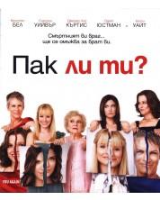 Пак ли ти (Blu-Ray)