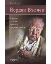 yordan-valchev-lichnost-i-delo-vreme-i-savremennitsi