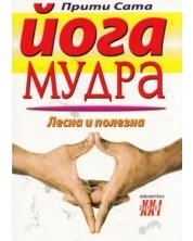 Йога Мудра -1