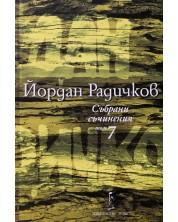 Йордан Радичков. Събрани съчинения - том 7 (твърди корици)