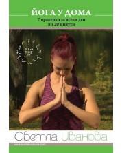 Йога у дома: 7 практики за всеки ден по 20 минути (DVD)
