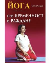 Йога при бременност и раждане -1