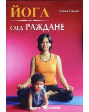 Йога след раждане -1