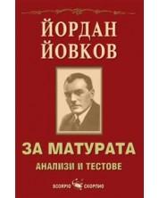 За матурата: Йордан Йовков  - анализи и тестове
