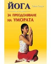 Йога за преодоляване на умората -1