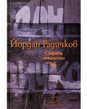 Йордан Радичков. Събрани съчинения - том 6 (твърди корици)