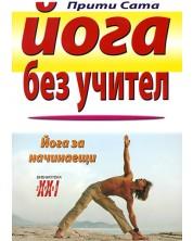Йога без учител -1
