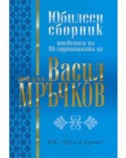 Юбилеен сборник, посветен на 80-годишнината на проф.д.ю.н. Васил Мръчков
