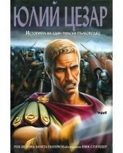 Юлий Цезар. Историята на един римски пълководец (твърди корици)
