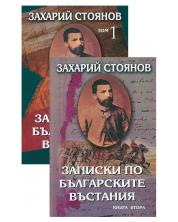Записки по българските въстания (Комплект 1 и 2 том)