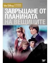 Завръщане от Планината на вещиците (DVD)