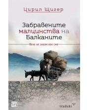 Забравените малцинства на Балканите -1