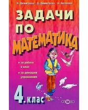 Задачи по математика - 4. клас -1
