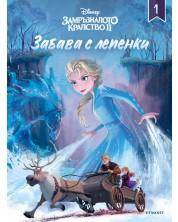 Забава с лепенки: Замръзналото кралство 2