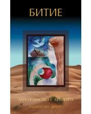 Запознанство с Библията: Битие