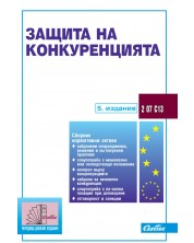 Защита на конкуренцията (5-то издание 2018) -1
