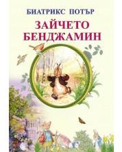 Зайчето Бенджамин -1