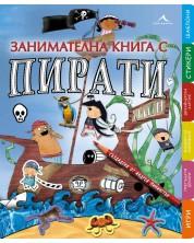 Занимателна книга с пирати -1