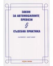 Закон за автомобилните превози. Съдебна практика -1