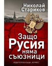 Защо Русия няма съюзници -1