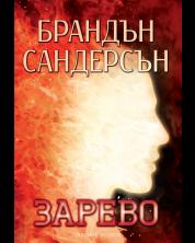 Зарево (Възмездителите 2) - меки корици