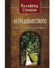 За градинарството (De cultura hortorum) -1