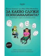 За какво служи психоанализата? -1