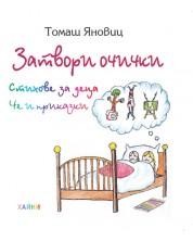 Затвори очички (Стихове за деца и приказки)
