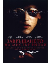 Завръщането на мистър Рипли (DVD)