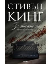 За писането. Мемоари на занаята -1