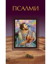 Запознанство с Библията: Псалми