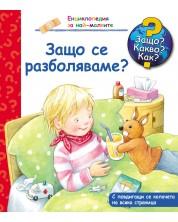 Защо? Какво? Как? Енциклопедия за най-малките: Защо се разболяваме?