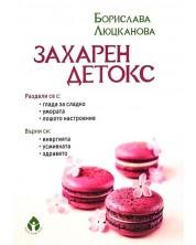 Захарен детокс -1