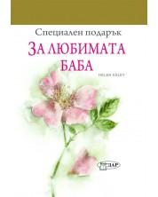 Специален подарък: За любимата баба -1