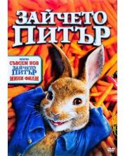 Зайчето Питър (DVD) -1