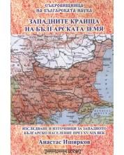 Западните краища на българската земя (Анастас Иширков) -1