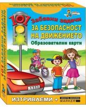 101 забавни задачи: Забавни задачи за безопасност на движението (Образователни карти) -1