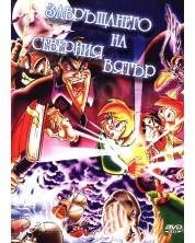 Завръщането на северния вятър (DVD) -1