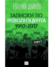 Записки по революцията - том 3 (1997-2017)