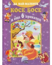 За най-малките: Косе Босе и още 6 приказки