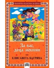 Българска класика за деца 20: За вас, деца любими (Пан) -1