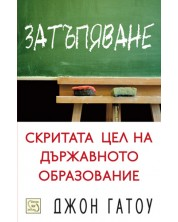 Затъпяване: Скритата цел на държавното образование