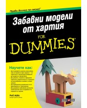 Забавни модели от хартия For Dummies -1