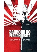 Записки по революцията - том 1: В България и другаде (1962 - 1989)