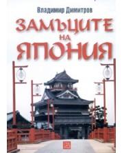 Замъците на Япония