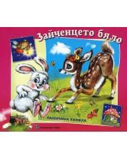 Зайченцето бяло: Панорамна книжка